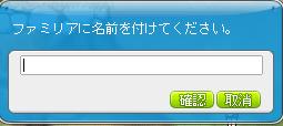 20110706なまえ