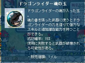 20110706魂の玉