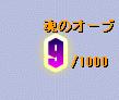 20110706げーじ