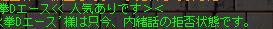 20110712くそー