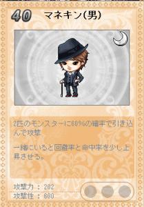20110715まねきん男