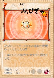 20110715ぶぎ