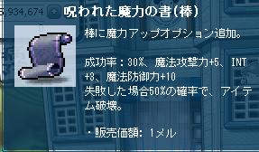 1108042魔力