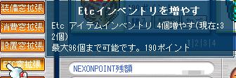 110812拡張