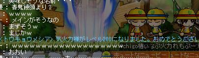 おめでとう200れべる