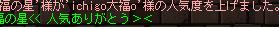 20110817人気