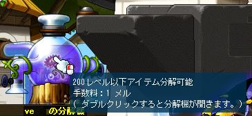 110819分解記