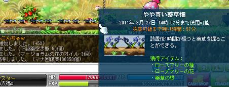 110820ro-zumarei-小
