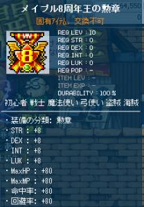110916勲章
