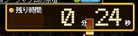 20111006時間