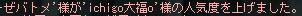 111020人気2