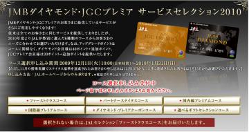 スクリーンショット(2010-01-17 14.54.57)