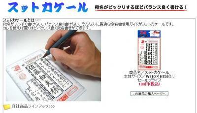スットカケール  210円から  めざましテレビ/フジテレビ系