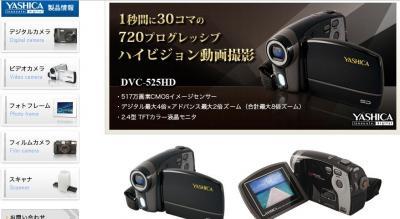 DVC525HD : YASHICA | エグゼモード株式会社