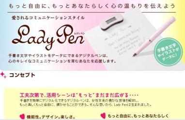 「MVPen Lady Pen」は、ペン先から超音波と赤外線を発信する専用ペンとレシーバユニットで構成。ユニット本体をPCにつないだり、ノートに付ければ、ペンから発信した筆跡情報を転送・保存する。文字やイラストなどを