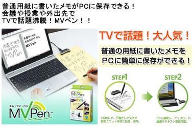 MVPenテクノロジーズ|デジタルペン,電子ペン,デジタルノートならMVペン