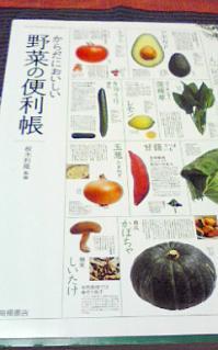 yasai01.jpg