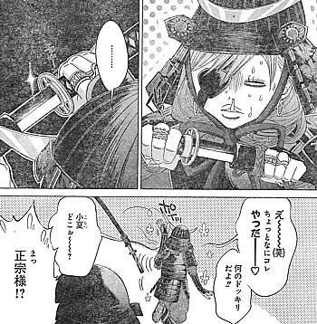 戦ゴクジョ3
