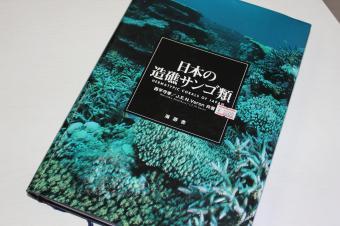20110625_日本の造礁サンゴ類