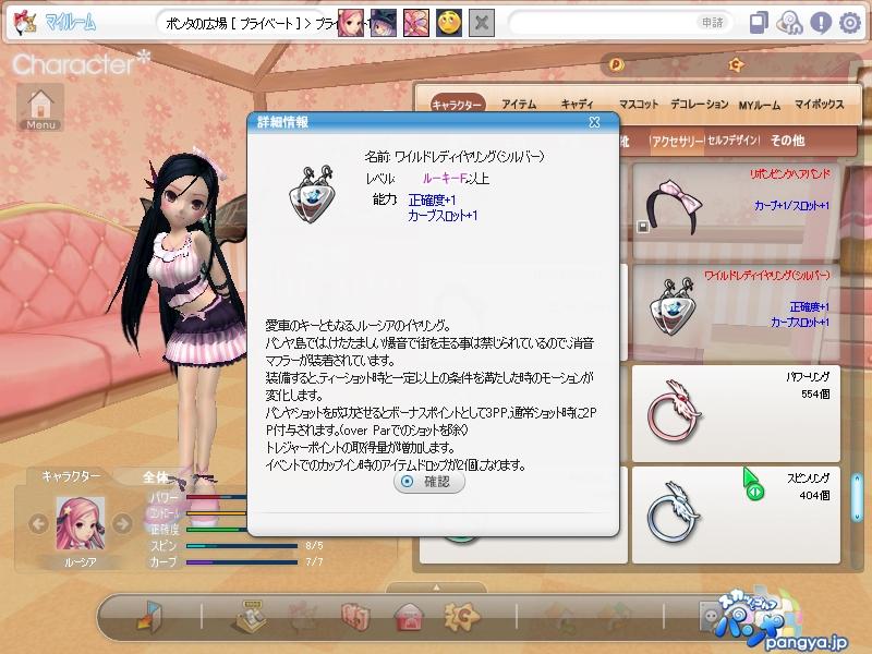 pangyaGU_177.jpg