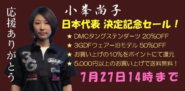 小峯尚子 日本代表決定記念セール