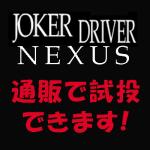 JOKER DRIVER NEXUS試投できます
