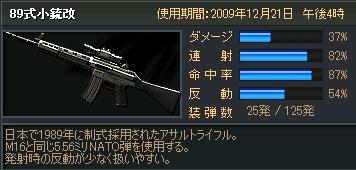 89sikishoujuukaispec001.jpg