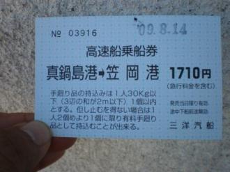三洋汽船の切符