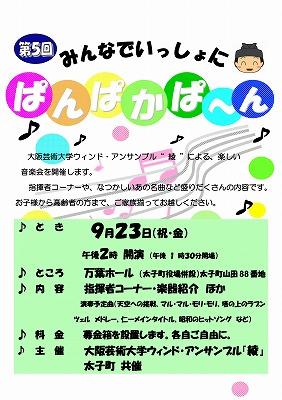 2011.9.23 太子町音楽会ポスター_01