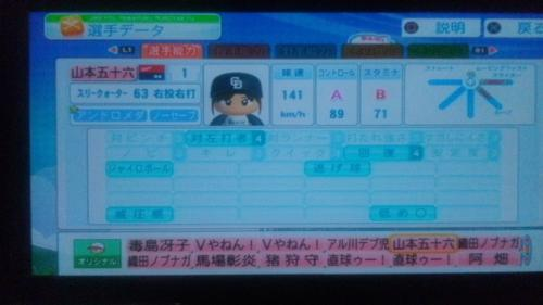 yamamotoisoroku.jpg