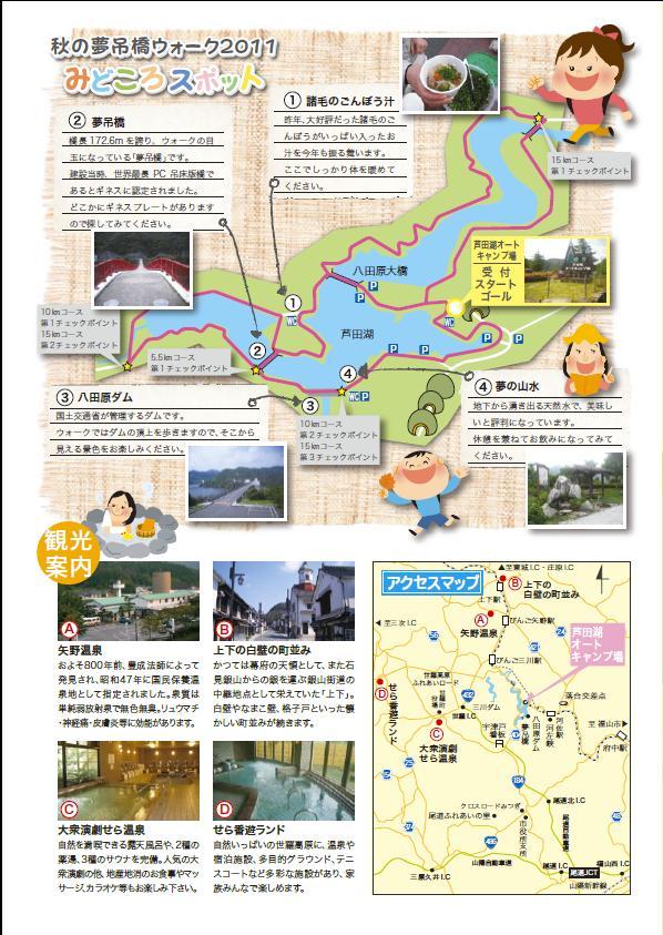 夢吊橋ウォーク2011-2