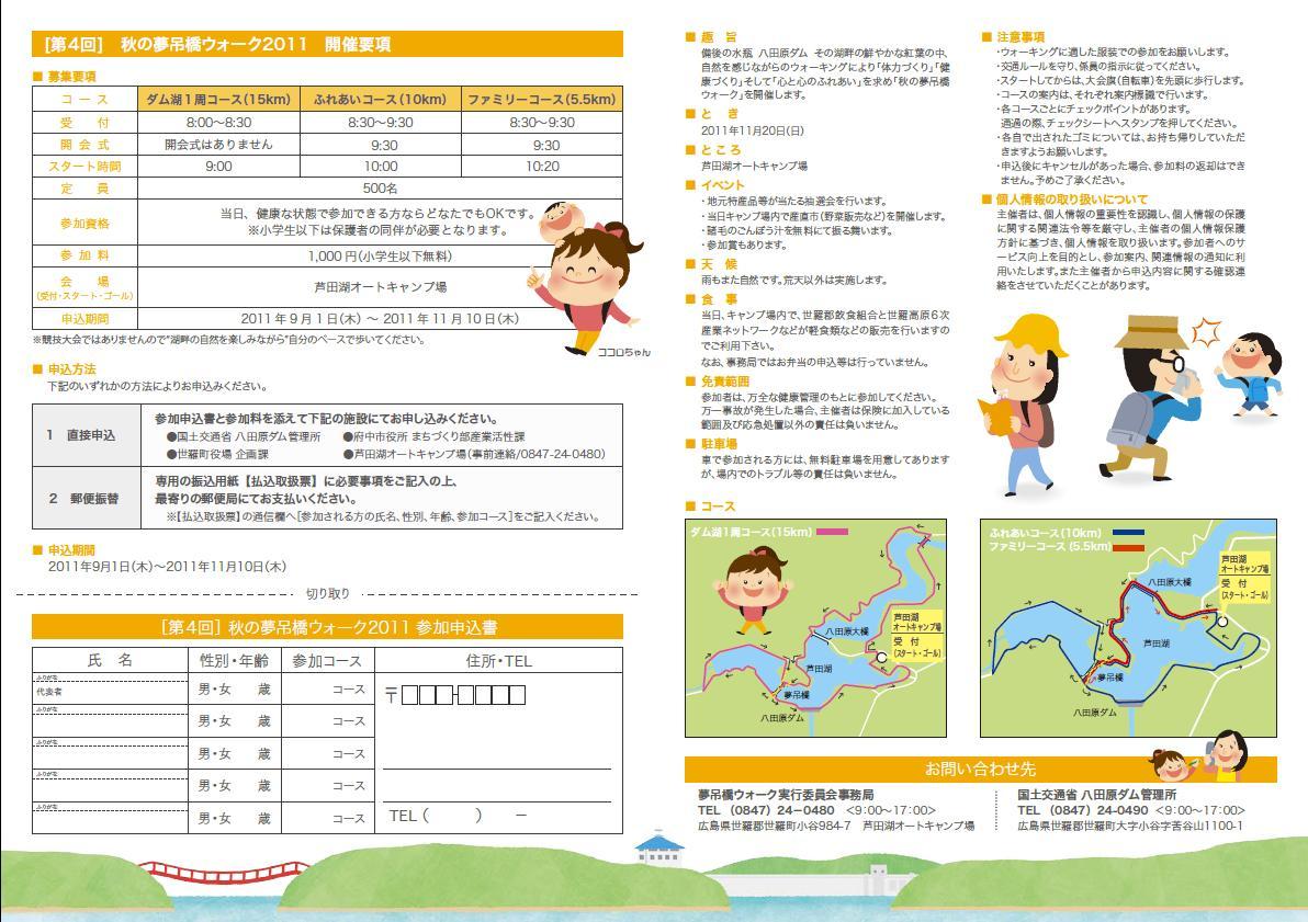 夢吊橋ウォーク2011-要項