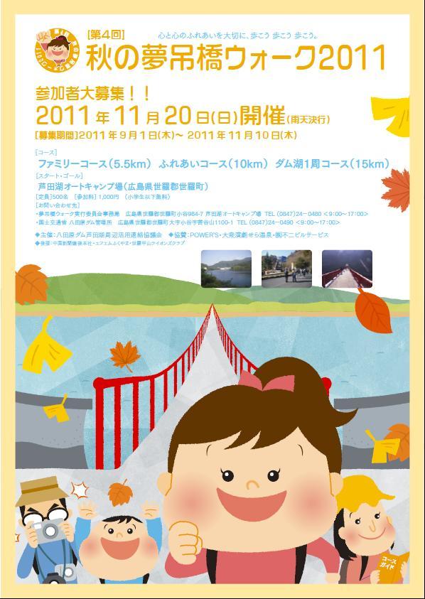 夢吊橋ウォーク2011-1