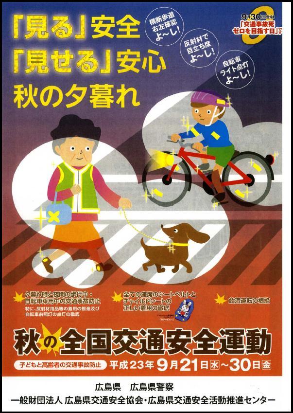 秋の交通安全運動(表)