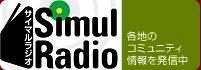 全国のコミュニティラジオをWebで聴こう!