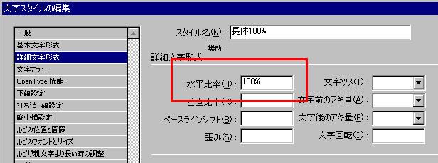 文字スタイル