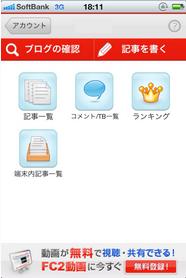 アプリポータル