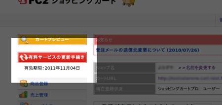 有料サービス更新ボタン1