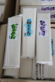 横浜刑務所製造の乾麺