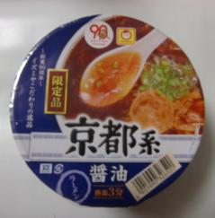 限定品 京都系醤油ラーメン(東洋水産)