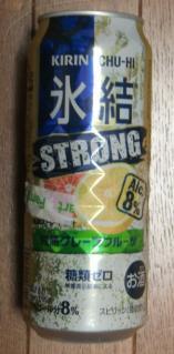 氷結STRONG[完熟グレープフルーツ](KIRIN)