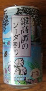 鍛高譚のソーダ割り(合同酒造)