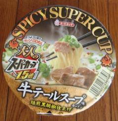 スーパーカップ[牛テールスープ味ラーメン](エースコック)