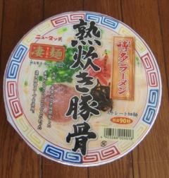 熟炊き豚骨(ニュータッチ)