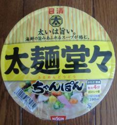 太麺堂々【ちゃんぽん】(日清)