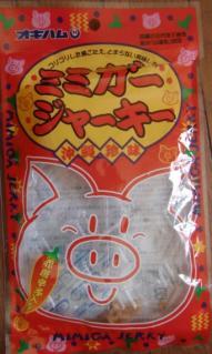 ミミガージャーキー(沖縄ハム)