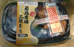 若鶏唐揚2段弁当(ローソン)