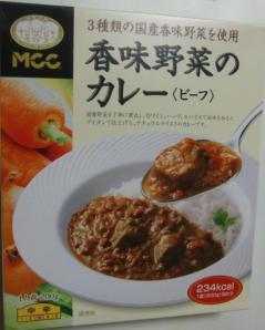 香味野菜のカレー<ビーフ>(MCC)