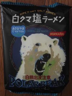 白クマ塩ラーメン(ほくみん)