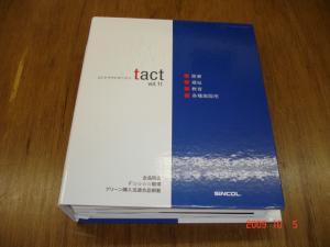 シンコール 「コントラクトカーテン tact vol.11」